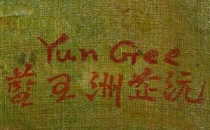 Yun Gee ( Zhu Yuanzhi ) 1906-1963 Hôtel des Ventes de Bayeux 11 novembre 2014