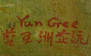 Yun Gee ( Zhu Yuanzhi ) 1906-1963 (english version)  Adjugé 150 000 €